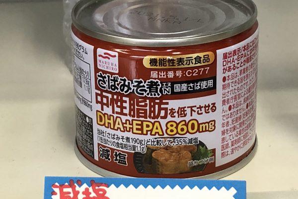 「中性脂肪を低下させる」?さば缶が人気です。