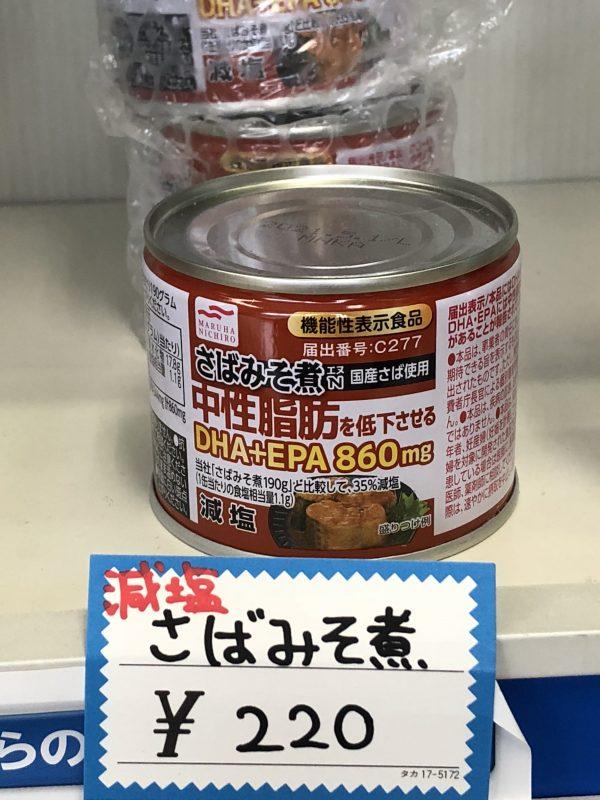 減塩の「さばみそ煮」缶