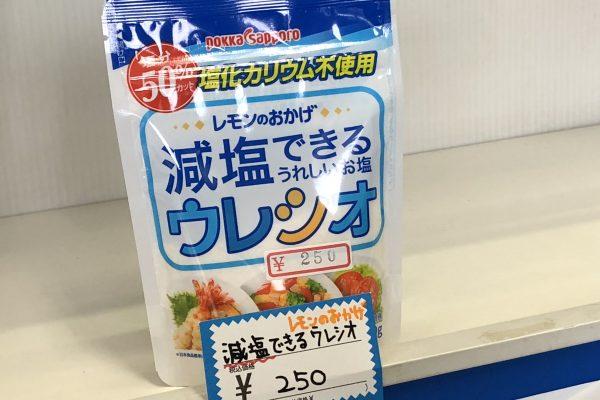 塩化カリウムを使用しない「減塩できる うれしいお塩 ウレシオ」