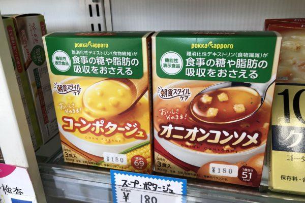 糖や脂肪の吸収をおさえるスープ、入荷しました。