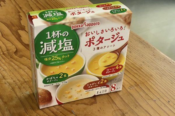減塩スープ、入荷しました。