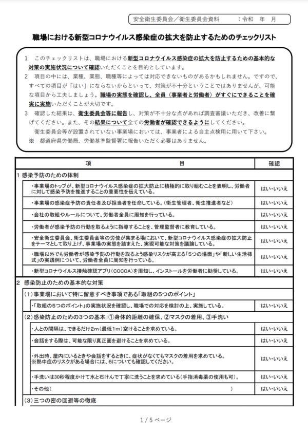 職場における感染拡大防止チェックリストが更新されました。
